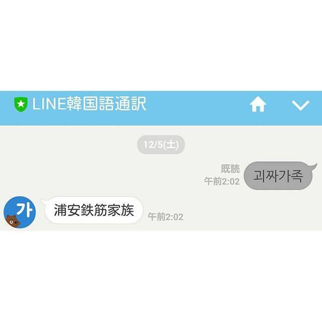 "YUKA on Instagram: ""#LINE韓国語通訳  #漫画 のタイトルまで知り尽くしてるんだwww #괴짜가족  #浦安鉄筋家族  #韓国語 #日本語 #한국어 #일본어 #만화 #라인 #LINE"" (765273)"