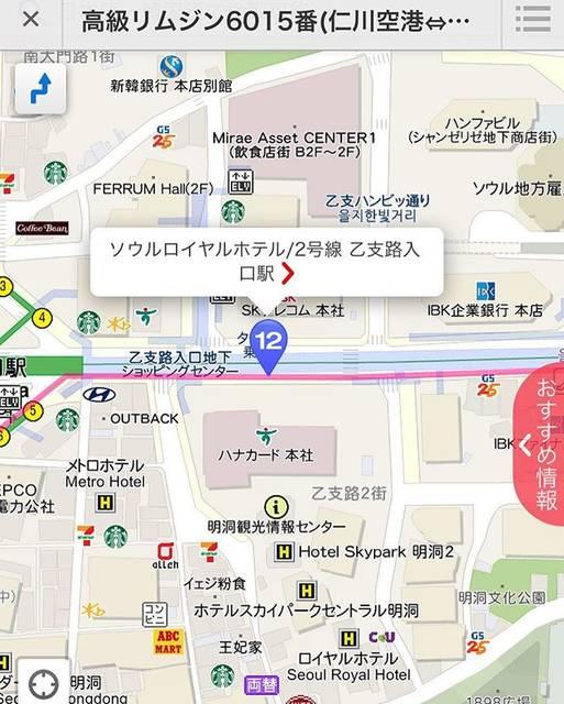 """히토미9Seoul on Instagram: """". 仁川空港からスカイパークセントラル明洞へ行くには高速リムジンバス6015番の12番目のソウルロワイヤルホテル前で降りると凄く近くでした😊. 韓国語がわからないのでコネスト韓国地図で何番目に降りるかチェックして無事に到着しました😊. 高速リムジンバス凄く便利❣️.…"""" (765275)"""