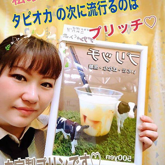 """ひがし北海道Milky Crown on Instagram: """"Facebook更新しました‼️m.facebook.com/pg/milkycrown/… #ひがし北海道ミルキークラウン#プリッチ#ソフトクリーム#タピオカ#美味しい#釧路デザート#ミルキークラウン #イオン釧路店"""" (765664)"""