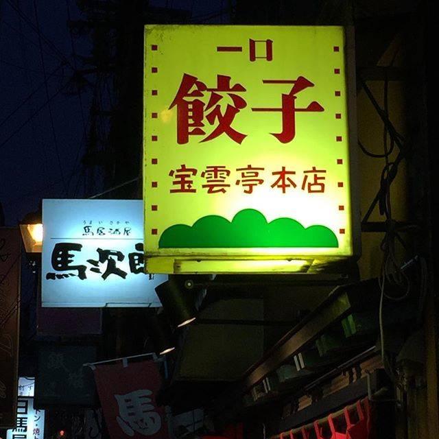 """Yuko on Instagram: """"旅行だより その3長崎に住んでるときは、飲み歩いてなんていなかったから知る由もない店。主人推薦、早速足を運びめちゃ満足したよ。"""" (769785)"""