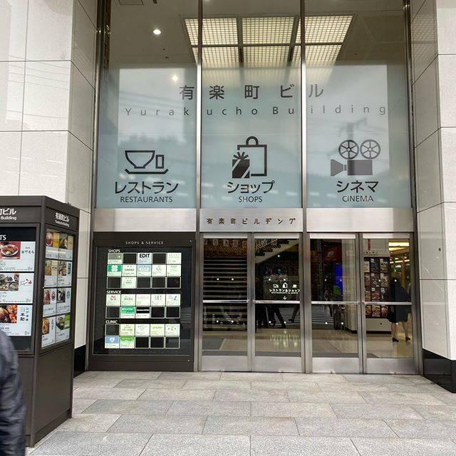 "🇯🇵shingo yamakawa⚽️ on Instagram: ""こちらにお邪魔 #有楽町ビル #東京"" (771366)"
