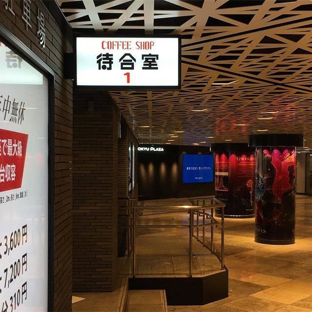"@mac_la_liga on Instagram: ""西銀座駐車場内の喫茶 ☕️"" (771391)"