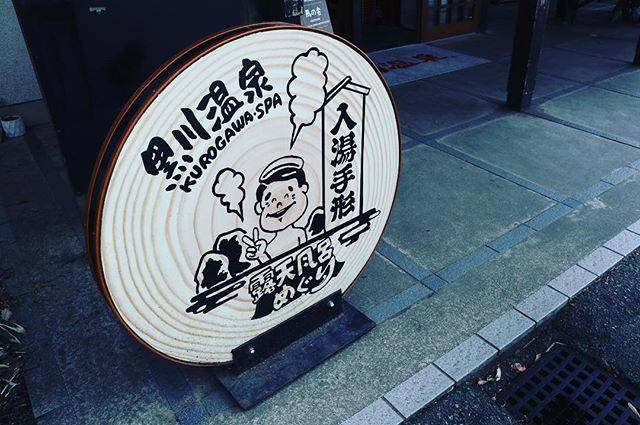 """か ほ on Instagram: """"...#黒川温泉#黒川温泉入浴手形 #黒川温泉巡り #♨️..."""" (772646)"""