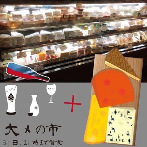 """DECORARE(デコラーレ) on Instagram: """"1年でチーズ、生ハム、ワインが最も売れるのが12月29~31日です。 年越し、お正月を楽しめる商品を厳選しました。 是非、お立ち寄り下さい。 問:096-355-8152 場所:熊本市水道町 営9:00~21:00 年内31日まで、年始は2日正午より #ナチュラチーズ…"""" (772779)"""