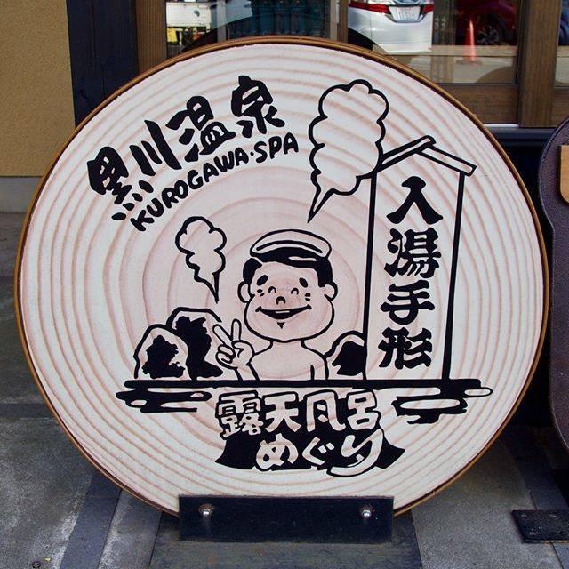 """Wake the signal up! 信号を起こせ! on Instagram: """"#入湯手形 #300万枚おめでとう"""" (772990)"""