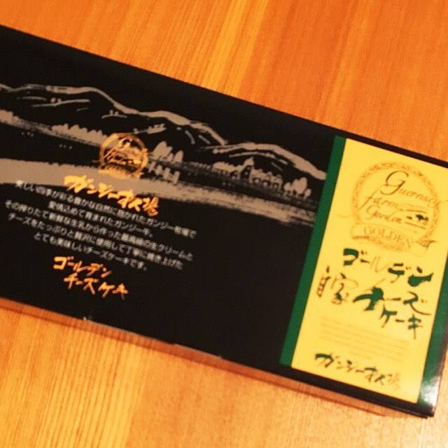 "Ryouf on Instagram: ""旦那ちゃんが買ってきてくれた〜♪わ〜い(*´∇`*) #ゴールデンチーズケーキ#ガンジー牧場#お土産#大好物"" (773172)"