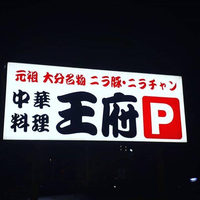 """いのしん on Instagram: """"久々の中華料理大分名物 ニラ豚初めて知って初めて食べました美味しく頂きました画像を撮ってないのが残念…かなり待っている人もいる人気店食事の提供も驚きの早さでした#ニラ豚#王府#大分市"""" (773743)"""