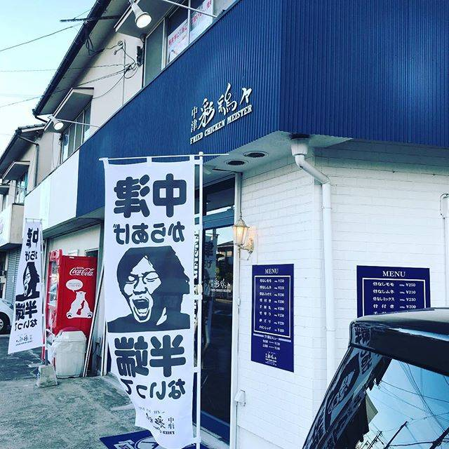 "Naoya Okamoto on Instagram: ""お約束#中津彩鶏々 #ブレない味 #1番好きな味#中津からあげ半端ないって"" (776253)"