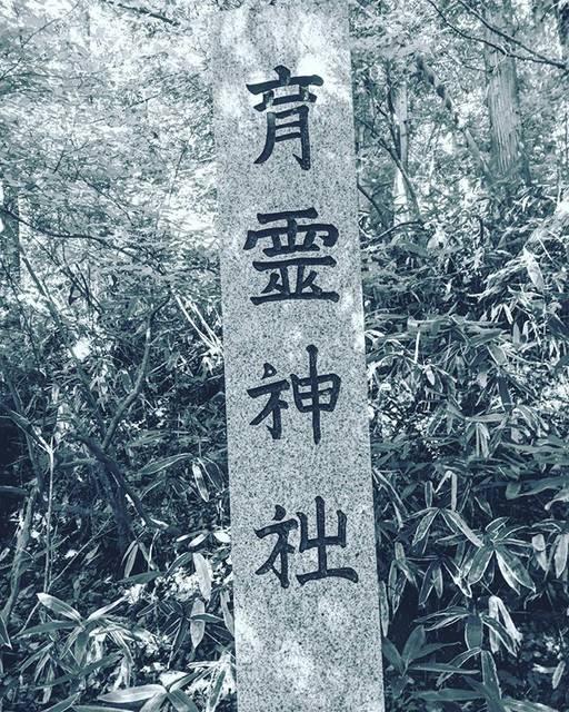"""インスタ 実録スピチューブ on Instagram: """"夏やってまいりました!夏といえばホラー!!!そしてメッカの育霊神社⛩ 人を呪う、呪いを解き放つ為の神社。詳しくはスピチューブ 育霊神社にて!現在は新しい育霊神社が山の麓にあるが、本家は整備が行き届いてない山の中へ。。。 #育霊神社 #呪い #呪縛霊 #霊 #心霊スポット…"""" (776403)"""