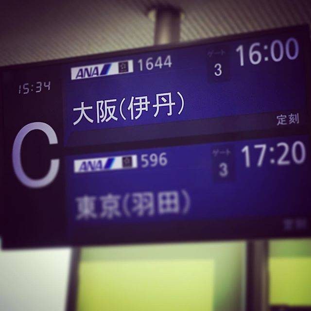"Non on Instagram: ""#帰るでー#何年ぶり?#大阪伊丹空港 へ"" (777119)"