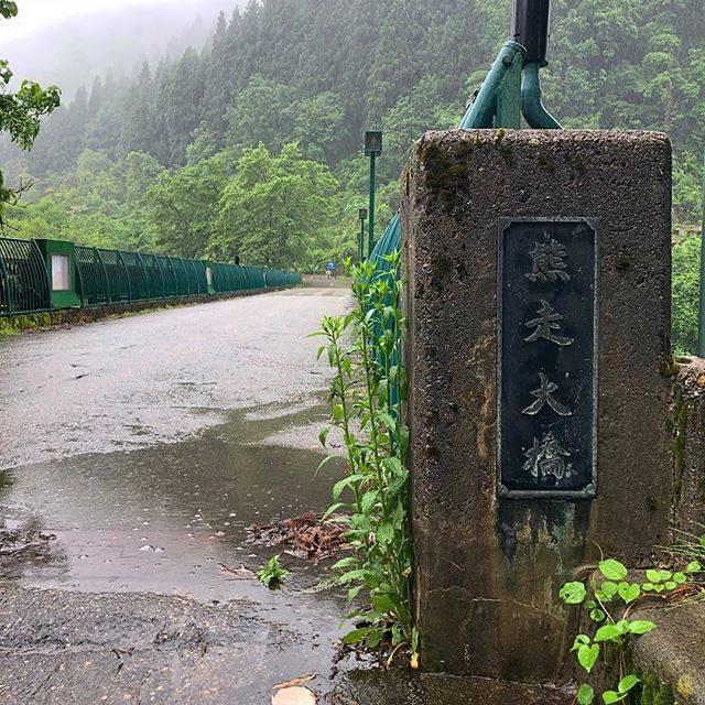 """もっちみず on Instagram: """"熊も走る。#熊走 #熊走大橋 #金沢 #里山 #橋 #犀川"""" (778591)"""