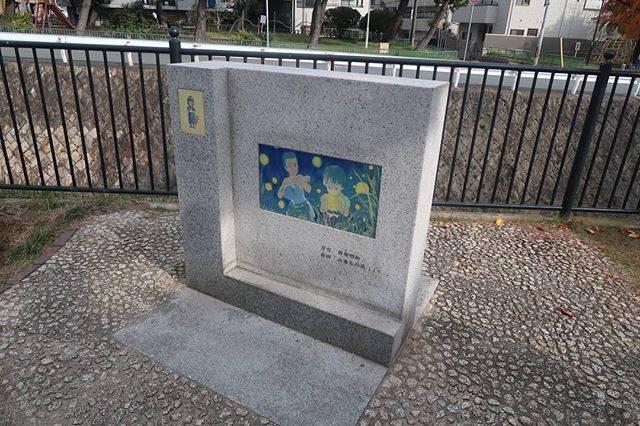 """ひこ on Instagram: """"石屋川公園にて(火垂るの墓)の石碑を撮りました。#神戸市 #東灘区 #石屋川 #石屋川公園 #石碑 #石碑巡り#火垂るの墓"""" (778854)"""