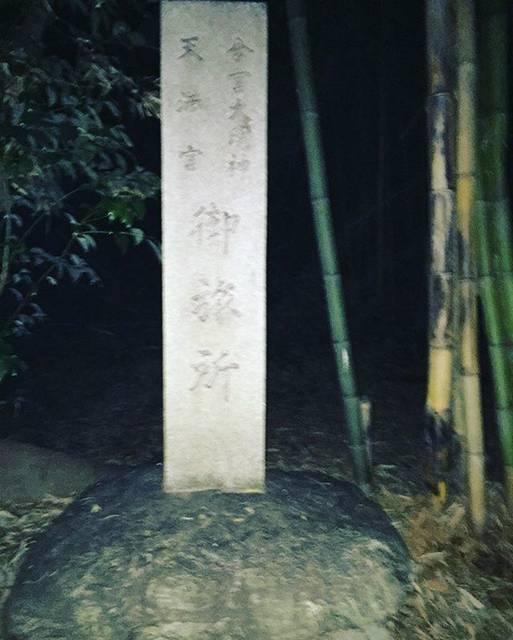 """せ き on Instagram: """"哲男、奥西とシガイの森わず入るときめっちゃ怖かったけどなんかしょぼかった笑#シガイ#の#森#シガイの森#心霊スポット"""" (781093)"""