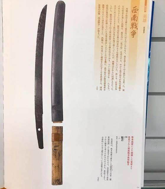 """けいちゃん on Instagram: """"#西南戦争"""" (782845)"""