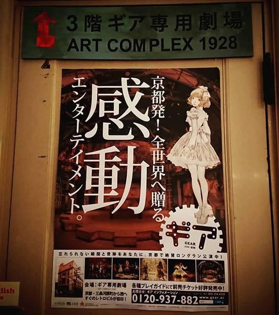 """megu on Instagram: """"#ギア  #京都ギア  連休初日の今日は 京都の感動エンターテイメント、ギアへ  セリフのないノンバーバル劇 みんなすごくいいって言うから かなり期待して行ったけど 期待以上に楽しんできました!  これはすごいです 絵のように美しい 数々のワンシーンが 胸に残りました…"""" (790227)"""