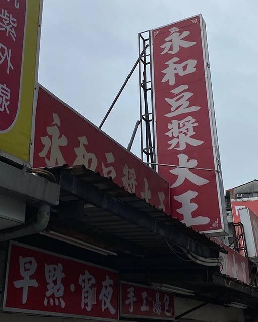 """The Asakusa Cobbler on Instagram: """"朝ごはん♪1/2*・゜゚・*:.。..。.:*・'(*゚▽゚*)'・*:.。. .。.:*・゜゚・* #小籠包#鹹豆漿 #台北#松江南京#朝食"""" (791025)"""
