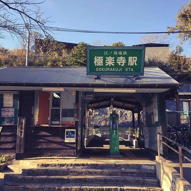 "@chanmar97 on Instagram: "",,🚃,#鎌倉 #江ノ電  #極楽寺駅  #ノスタルジック #最後から二番目の恋 #japan"" (792152)"