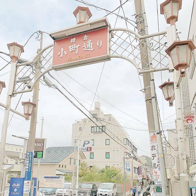 """学生トラベラー✈️ 水谷萌 𓇼Moe Mizutani𓇼 on Instagram: """"鎌倉散策🚶♀️ 小町通り☘️ ここには私が大好きな食べ歩きスポットが沢山あるんです😌  今回は目的のお店が決まっていたので散歩だけでしたが😅(詳しくは前の投稿をご覧ください💁♀️) 歩いてるだけでも、すごく楽しい気分になれる街です😊…"""" (792162)"""