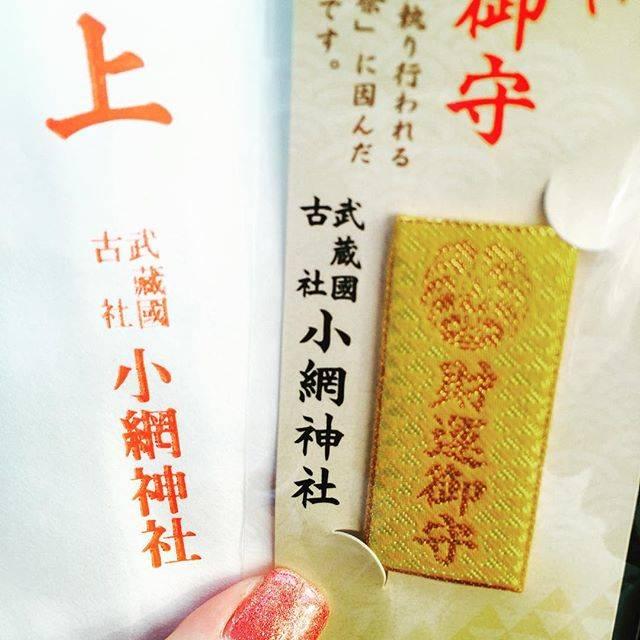 """りん on Instagram: """"#日本橋 にある#小綱神社 の期間限定頒布の御守りを戴きました。仕事でこの近辺に行くのですが、いつも気になっておりまして、本日お参りをすることができました。しっかり仕事をして、お給料を頂いて、無駄遣いをしないように、堅実に。"""" (807186)"""