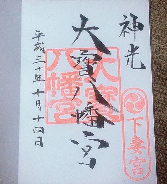 "mitokko on Instagram: ""大宝八幡宮♡.#大宝八幡宮#神社#寺社めぐり#茨城神社#茨城寺社めぐり#御朱印#茨城御朱印"" (810335)"