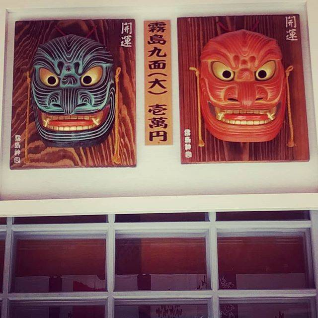 "takay on Instagram: ""霧島神宮⑤ 九面守  霧島神宮には九つの面が宝物としてあります。 霧島には古くから九面信仰なるものがありました。 九面は「工面がいい」「工面がつく」に通じて縁起がいいので、商売をしている方がこの九面を拝むということがされてきました。…"" (810943)"