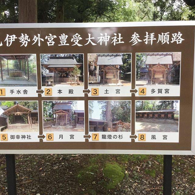 """燁(ひかる) on Instagram: """"元伊勢外宮参拝#元伊勢外宮 #豊受大御神"""" (813136)"""