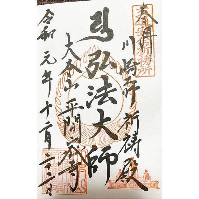 "chan on Instagram: ""R1.12.22#川崎大師 #平間寺 車を買ったので🚘#御朱印 #御朱印ガール #御朱印巡り #御朱印スタグラム #神社 #神社巡り #⛩️ #神奈川 #japan #japanesephotography  #御朱印好きな人と繋がりたい #神社好きな人と繋がりたい"" (813270)"