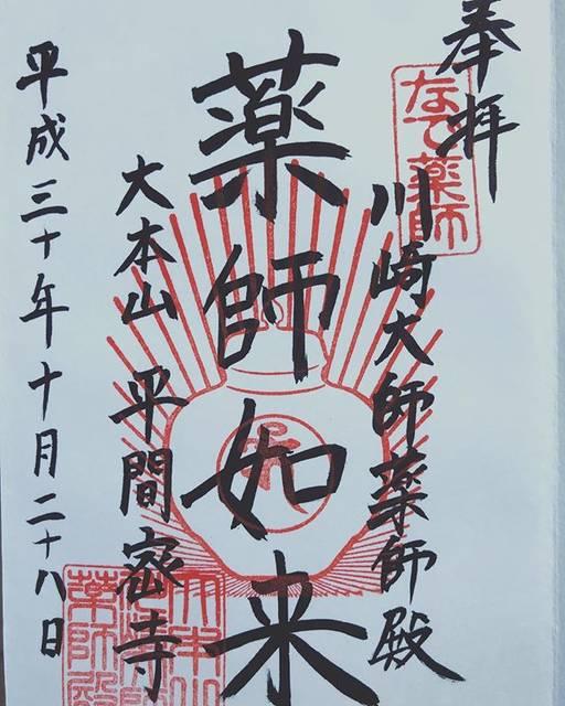 "Wakabinko on Instagram: ""#平間寺薬師殿#川崎大師御朱印#御朱印"" (813344)"
