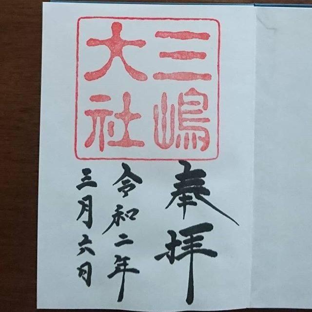 """@taikijigen on Instagram: """"御朱印いただきました。記載はありませんが、伊豆国一之宮です。#三嶋大社 #御朱印 #御朱印巡り #御朱印集め"""" (823912)"""