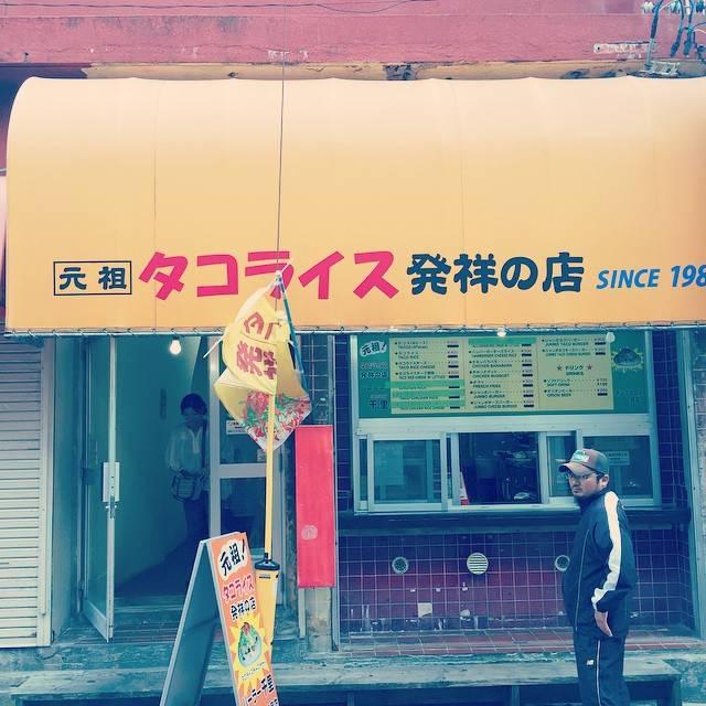 """PORTRIVER MARKET ポートリバーマーケット on Instagram: """"沖縄県金武町はタコライス発祥の町という事でタコライスではなくタコスwwの食べ比べをしてきました〜♫まずは元祖タコライスの店、パーラー千里へ#okinawa #金武町 #タコライス #tacorice #タコス #tacos #パーラー千里"""" (825494)"""