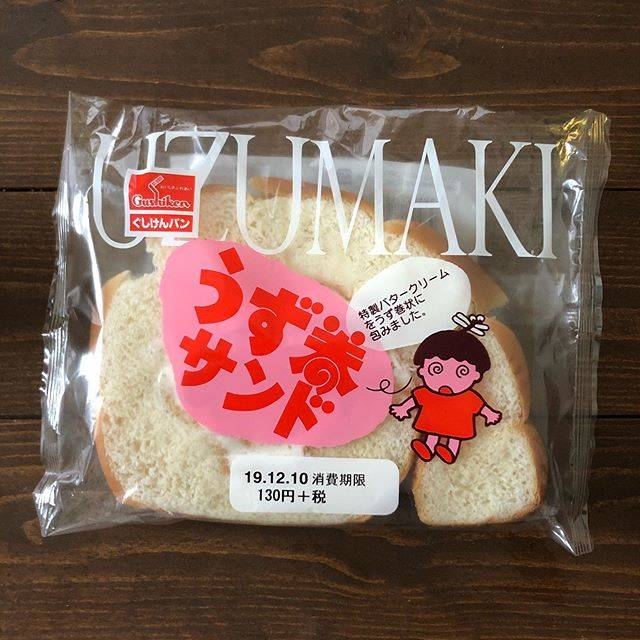 """★ p on Instagram: """"かわいいうず巻サンド🌀🌀 じゃりじゃりクリームが入ってて懐かしくておいしい🥖💕 #うず巻サンド #ぐしけんパン #パン #パン好き #パンが好き #ご当地パン #地元パン #沖縄パン #菓子パン #沖縄 #沖縄旅行 #okinawa #uzumaki #かわいい #かわいいパン…"""" (827117)"""