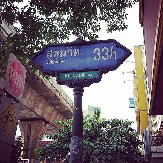 スクンビット ソイ33/1通りは日本人街