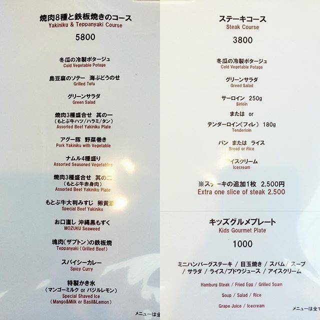"mayupan on Instagram: ""☆ ・ 琉球BEEF&BEERのメニュー☆ ・ ・ 見えにくいかもしれないけれど🙇♀️ ・ ドリンクメニューはたくさん 種類がありました。 ・ ・ ・ #琉球BEEFANDBEER #ryukyubeefandbeer #琉球ビーフアンドビア #鉄板焼き #恩納村 #沖縄…"" (830636)"