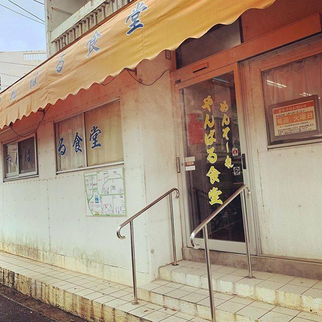"taijiOkita on Instagram: ""雨の日の やんばる食堂。ささみ定食レバニラ炒め付。#定点観測 #沖大前 #やんばる食堂"" (831297)"