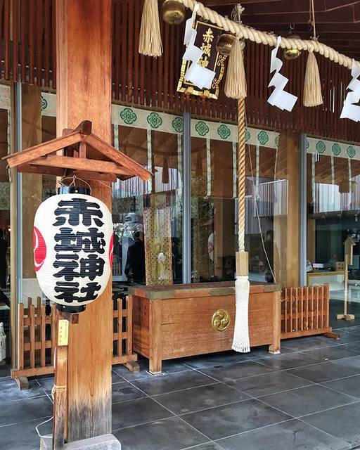 "Rin  on Instagram: ""* 今年の初詣は神楽坂の赤城神社へ⛩ * * * #cityscape #street #streetview #shrine #kengokuma #design #japanesestyle #tradition #culture #kagurazaka #tokyo…"" (834118)"