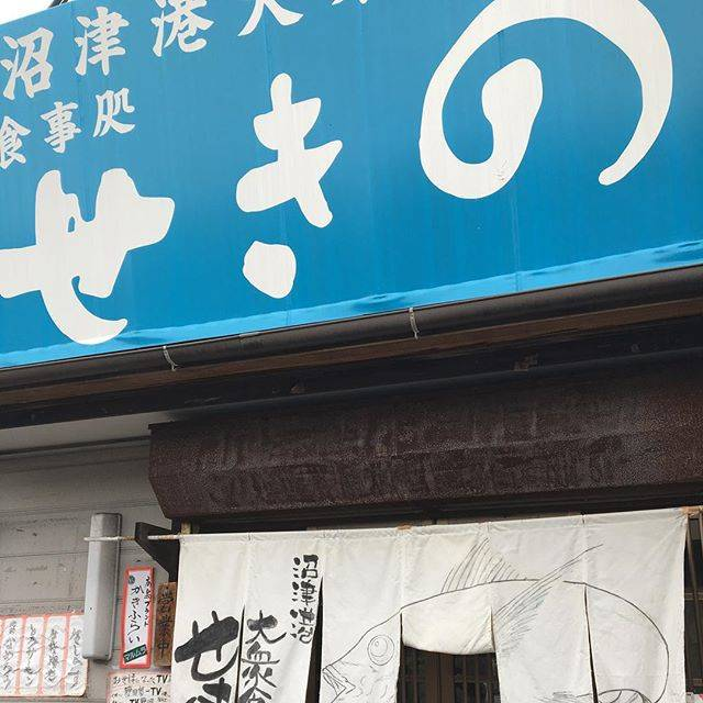 """¨̮☪︎ madoka ☪︎¨̮ on Instagram: """"帰りは沼津に寄り道して、劇的に美味しいアジフライを食べて帰宅😋 美味しいもの食べて、ステキな場所に行って、すごくいい時間を過ごせたな✨ 渋滞もなくて順調に帰って来れました‼️ お伊勢様、皆様に心から感謝感謝🎶 いい思い出ができたなり〜  #沼津 #せきの #アジフライ…"""" (834858)"""