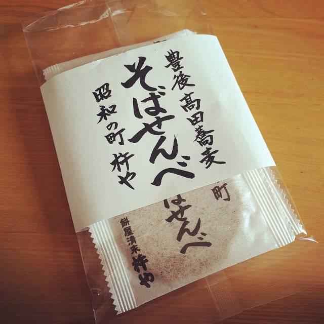"""Risa Aoki on Instagram: """"おばあちゃん家行ったとき買ってきた😊#豊後高田#昭和の町#杵や#そばせんべ#美味しい#大好き#また買おう"""" (849188)"""