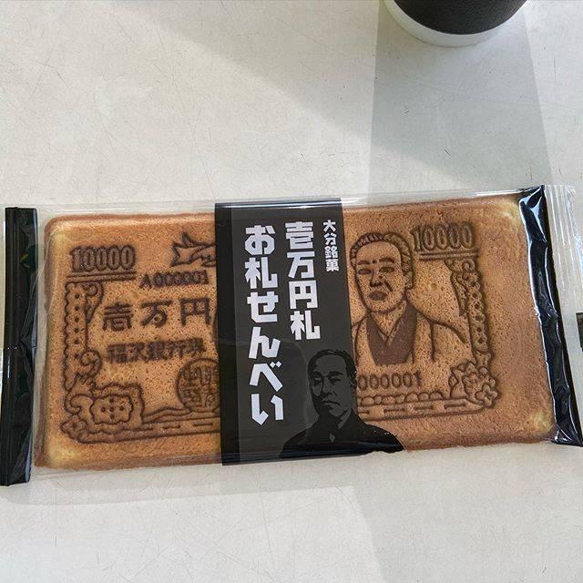 """Miyu13 on Instagram: """"お土産もらった♪I got a souvenir. 10,000 yen bill rice cracker.#壱万円札お札せんべい#せんべい #渓月堂 #大分#中津のお土産#たべれないよ #食べるけどね#割と大きめ #ふくざわゆきち #大分好き#oita#japan"""" (849302)"""