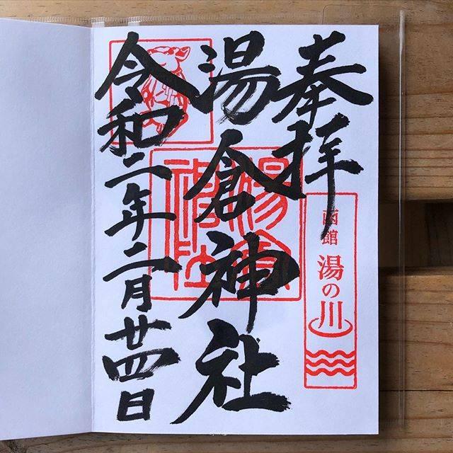 "Michiko  Sasaki's Instagram profile post: ""#御朱印 #湯倉神社 #⛩ #函館"" (867436)"