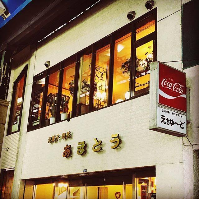 """kazue🇯🇵 on Instagram: """"#小樽の老舗 #あまとう 子供の頃誕生日はここのケーキを買ってもらえるのが楽しみでした。 二階の喫茶室は昭和感あふれる情緒あるお店。 昭和4年創業というから歴史があります。  私が知る限りアンコとアイスクリームを一体化させたスイーツはここにしかなかった気がします。…"""" (868503)"""