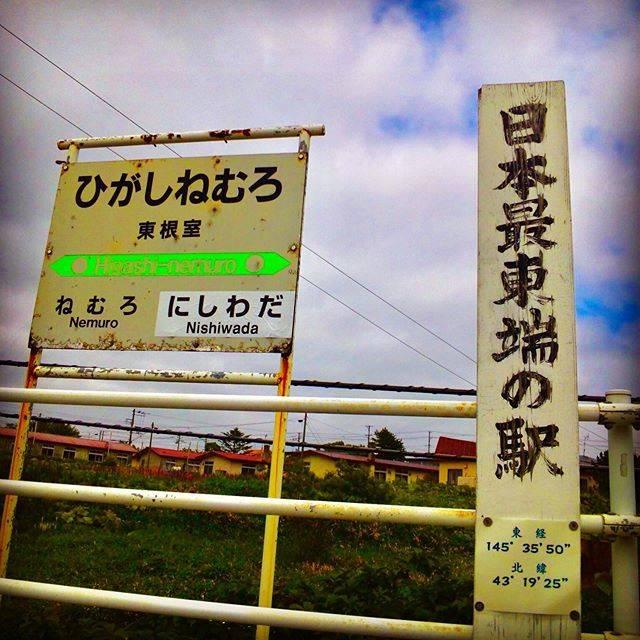 """Koji Hamada on Instagram: """"日本最東端の駅、東根室駅に行きました😊 2016年7月ですね👀 この日に印象的なことがあったので、いつかも覚えてます(笑) . 前の投稿の西大山駅とは打って変わって、暗い😅 ちょっと寂しげな雰囲気がヒシヒシと漂っていました。 文字通り「最果ての場所」という感じ😲 .…"""" (874372)"""