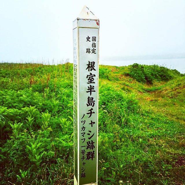 """みなみん on Instagram: """"#根室半島チャシ跡群#城 #castle #100名城 #100名城スタンプ #japanese castle#根室 #納沙布岬"""" (874400)"""