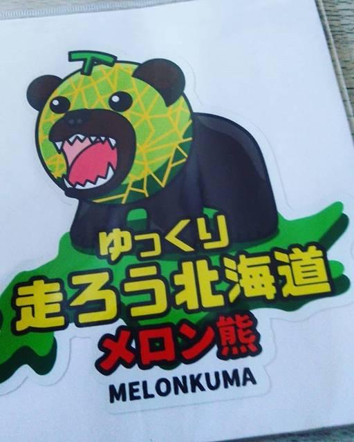 "akk☺︎ on Instagram: ""#🍈🐻#ゆっくり走ろう北海道#メロン熊#Instagram北海道から🍈🐻♡(*´ェ`*)♡ありがとうございます🎁♡♡♡"" (874413)"
