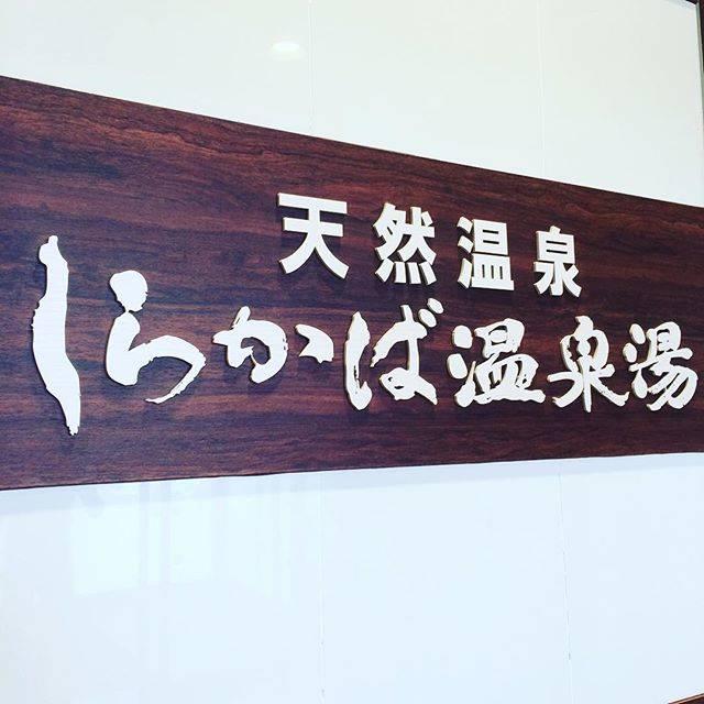 "NoNchamax_x on Instagram: ""ᔦᔧ2回目の訪問💓ꉂ( ˆᴗˆ )#温泉#しらかば温泉湯#苫小牧"" (876877)"