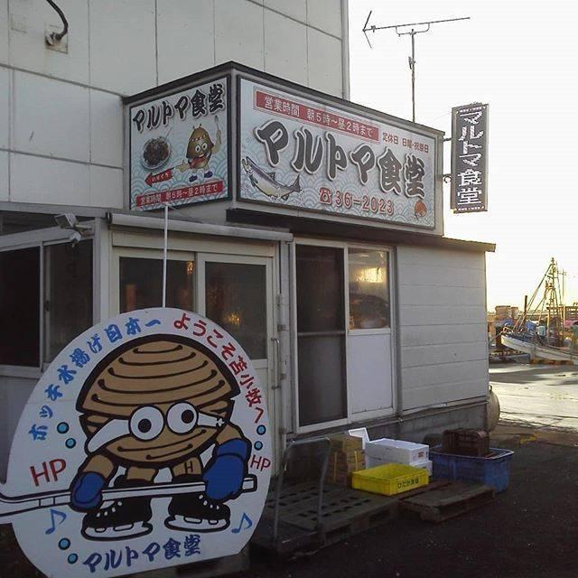 "Mitsuo Osaki's Instagram profile post: ""#マルトマ食堂"" (878167)"