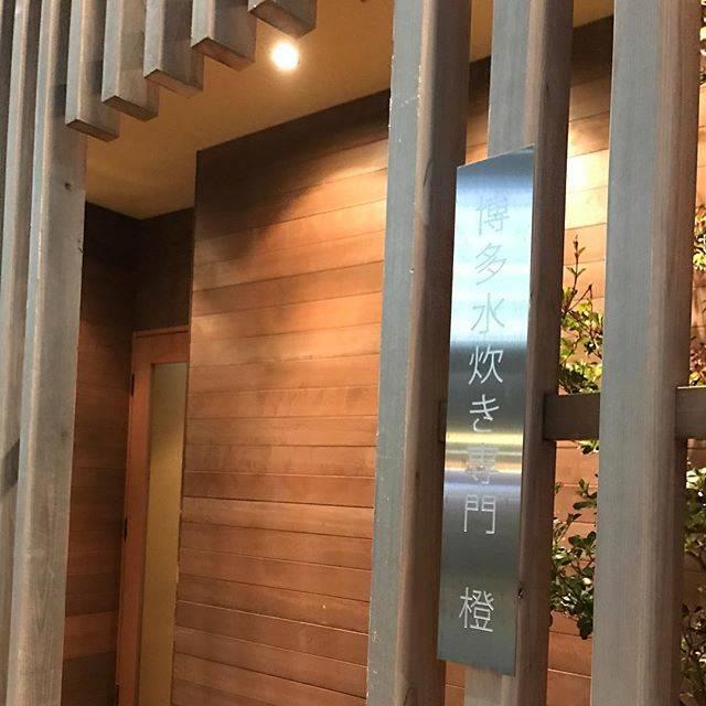 "Fukuokaグルメ♡ on Instagram: "".お料理の写真撮りづらい雰囲気の会席だったので外観のみ…笑..#博多水炊き橙#水炊き#福岡グルメ#福岡ディナー#大手門#大濠.水炊き以外のメニューがないのでしっかり水炊き堪能しました◟̆◞̆"" (880289)"