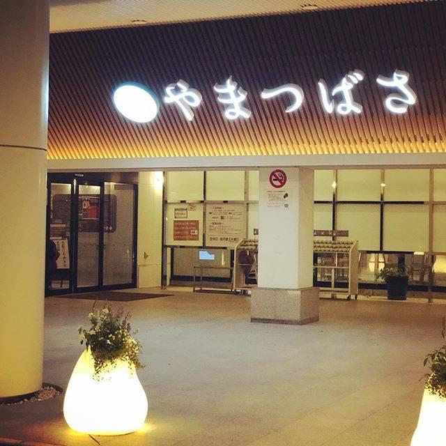 "Cee's Salon on Instagram: ""#日帰り温泉#温泉ミストサウナ#かけ流し湯 #お肌つるつる #宗像#王丸温泉#やまつばさ"" (882778)"