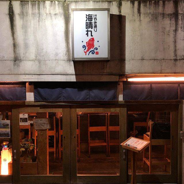 "@hanakami_ouji on Instagram: ""残念ながら満席で入れなかった『けやき通り 海晴れ』。 食の趣味がマッチしているフォロワーがこぞって行ってて、すごく気になってる。  #福岡のハナカミ飯 #ハナカミ飯 #けやき通り海晴れ #海晴れ #japanesefood #出張 #businesstrip #出張飯 #博多…"" (883600)"
