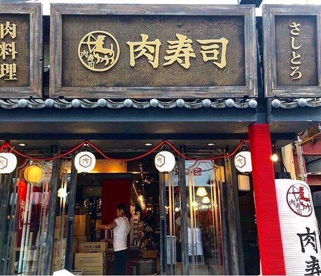 """博多筑紫口肉寿司 on Instagram: """"おはようございます!!博多肉寿司です!!😆😆☀️ ・ この度、博多肉寿司に兄弟が増えることになりました!!! ・ 《高槻肉寿司》 ・ もう間もなく、9月28日にOPENです!!!👏👏👏 ・ ・ オープンを記念して、9月28日〜10月31日までキャンペーンを行います!!😍😍😍…"""" (886683)"""