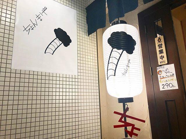 """肉寿司ちょんまげ  (福岡 警固本店) on Instagram: """"大きめ提灯始めました。#肉寿司ちょんまげ #肉寿司ちょんまげ #肉寿司ちょんまげ ..ランチ営業11:00〜 LO16:00居酒屋営業18:00〜LO23:00"""" (886687)"""